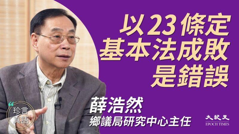 【珍言真语】薛浩然:疫情中炒23条是转移危机 要关注被抓抗争者