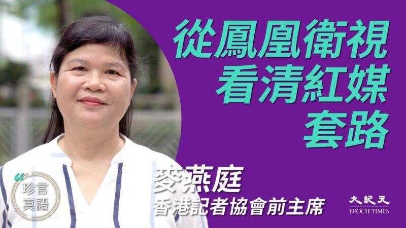 【珍言真语】麦燕庭:从凤凰卫视官媒扮港媒 看清中共套路