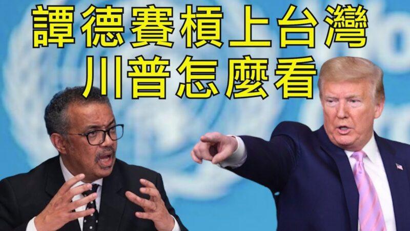 谭德赛杠上台湾 川普怎么看?