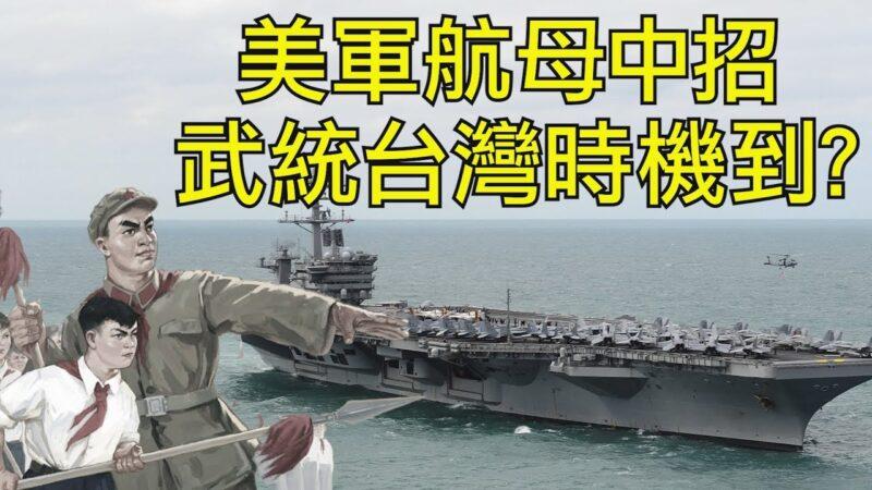 【江峰时刻】习近平敢吹响武统台湾的号角么?美航母中招
