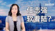 【萧茗看世界】任志强会软着陆吗?川普对贸易协议执行不满意 还给习多少时间?
