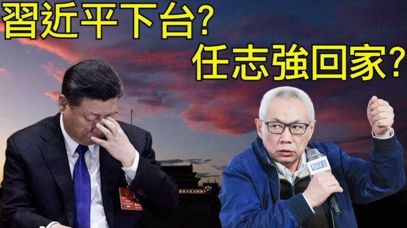 """【江峰时刻】西方""""去中共化"""" 逐渐完成合力 清算追责从官员海外资产开始"""