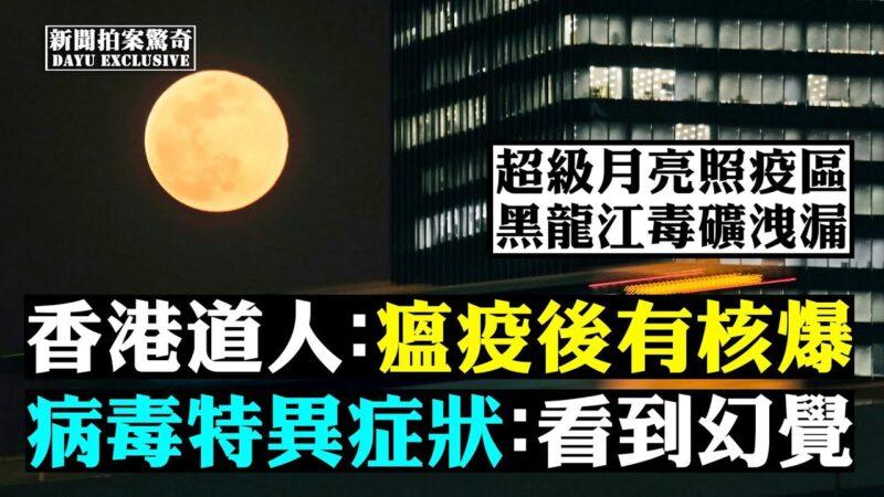 【拍案惊奇】香港道人:瘟疫后还有核爆 英国现含毒检测盒