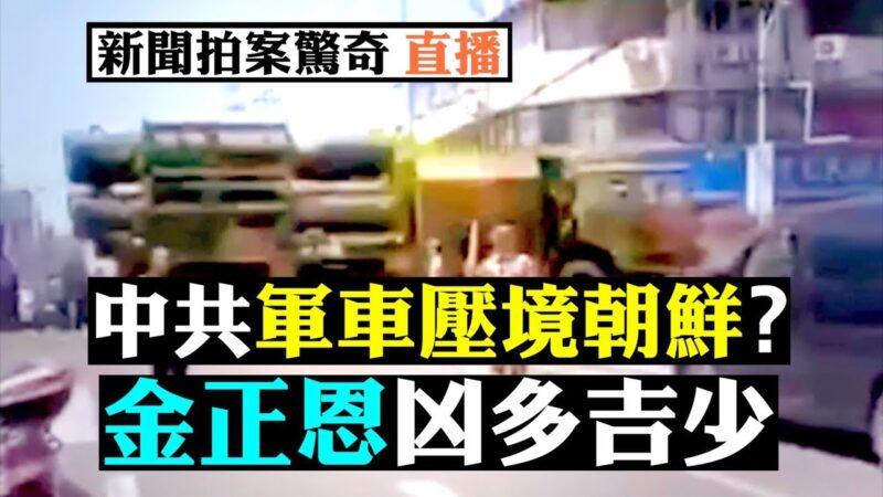 【拍案惊奇】中共军队压境朝鲜?金正恩凶多吉少