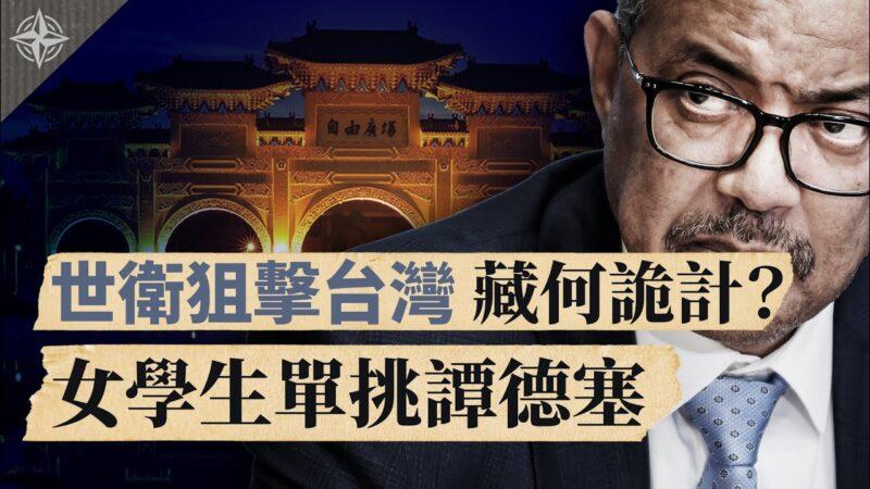 【十字路口】世卫突袭台湾 藏何诡计? 女学生单挑谭德塞