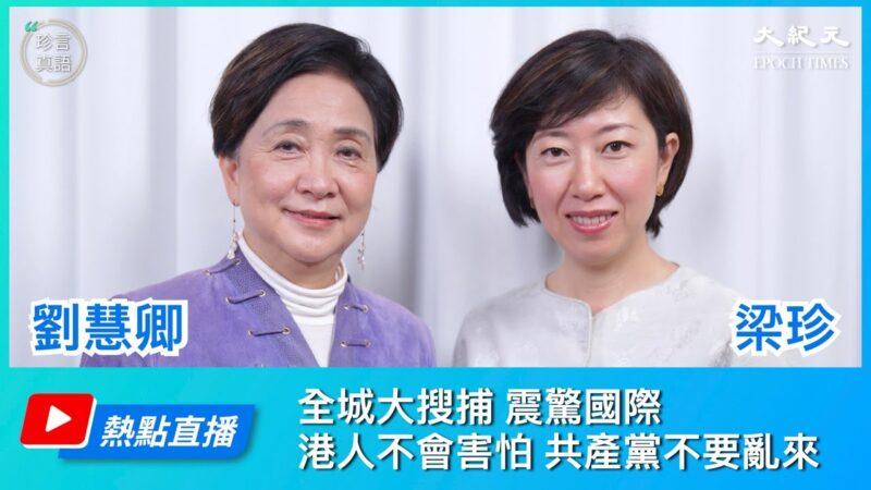 【珍言真語】劉慧卿:中共打壓升級 為香港生存而戰