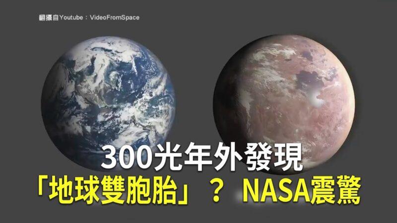 """300光年外发现""""地球双胞胎""""?NASA震惊"""