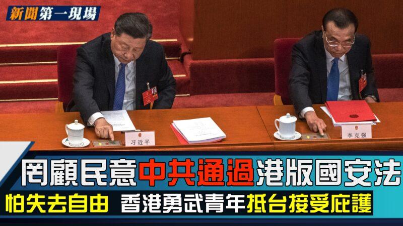 【新闻第一现场】香港国安法通过 下一步台湾?