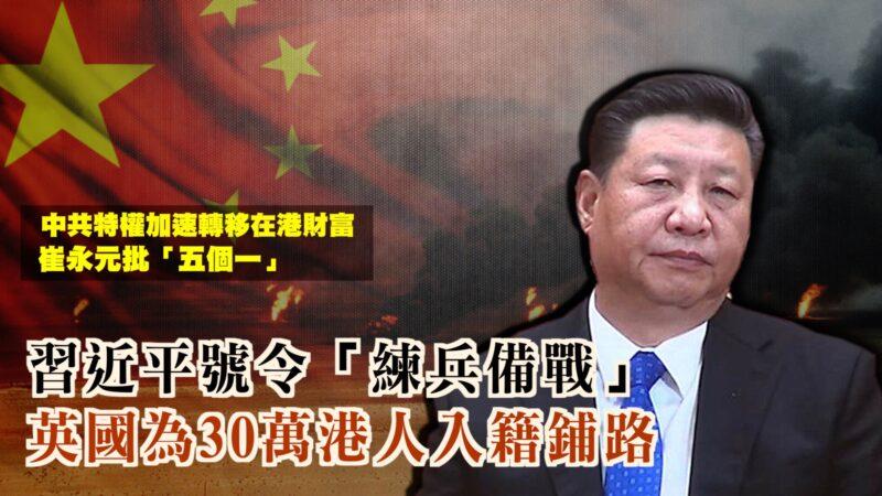 習近平號令「練兵備戰」要打誰?香港、台灣?