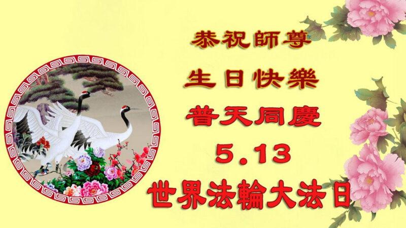 大陸軍隊法輪功學員恭賀世界法輪大法日暨李洪志大師華誕(19條)