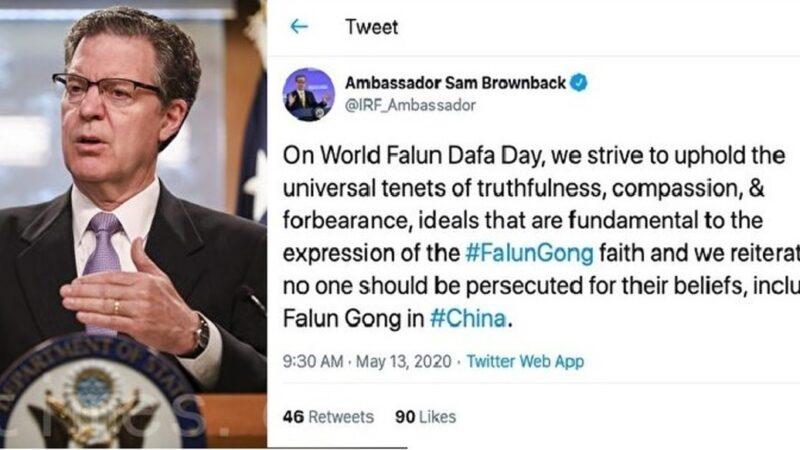 美宗教自由大使推文賀法輪大法日 「力挺真善忍」