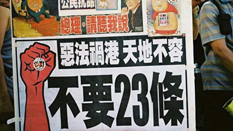 香港亲共势力重推23条 提议纳入中共法律