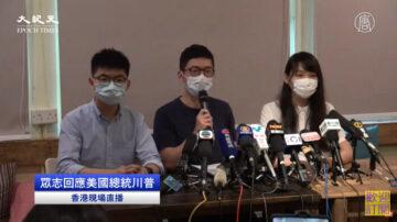 【重播】5/30 香港众志回应美国总统川普