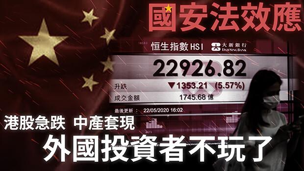 港版国安法摧毁香港金融地位 股市大跌又掀撤资潮