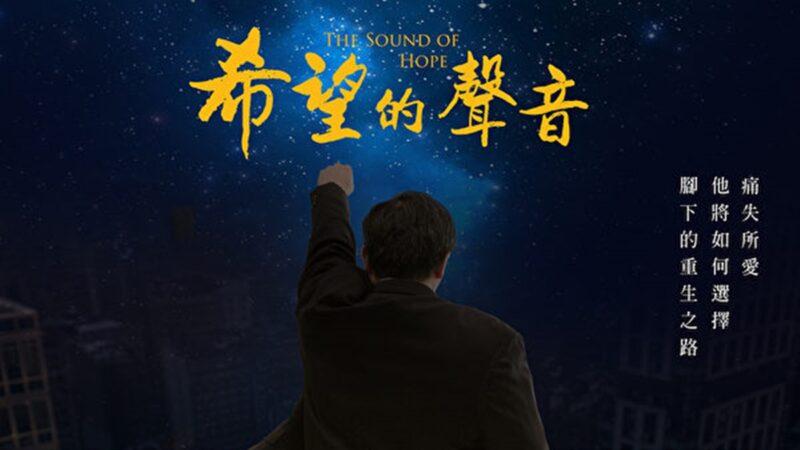微电影《希望的声音II》线上播出