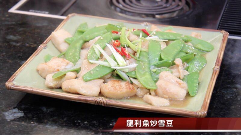 【玉玟廚房 】龍利魚炒雪豆
