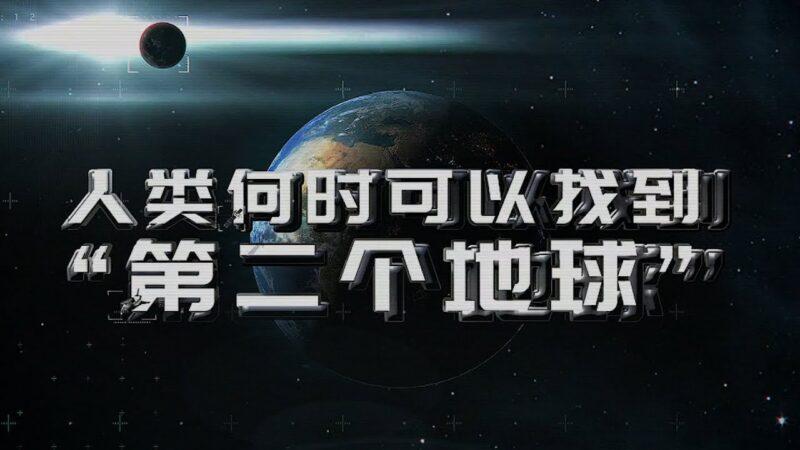 """人类何时可以找到""""第二个地球""""?"""