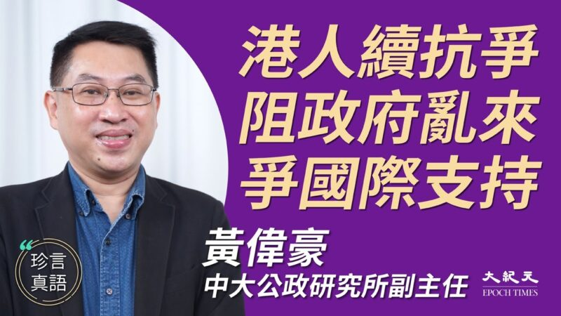 【珍言真語】黃偉豪:繼續抗爭 自由民主中國由香港開始