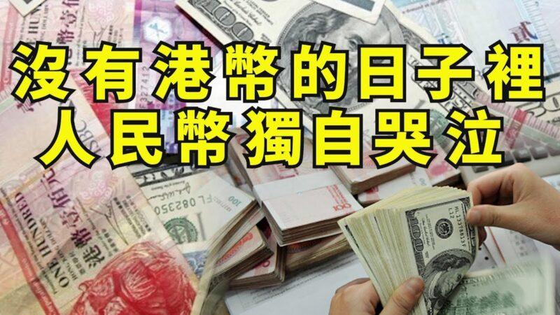 谢田:美国让港币与美元脱钩的可能对策