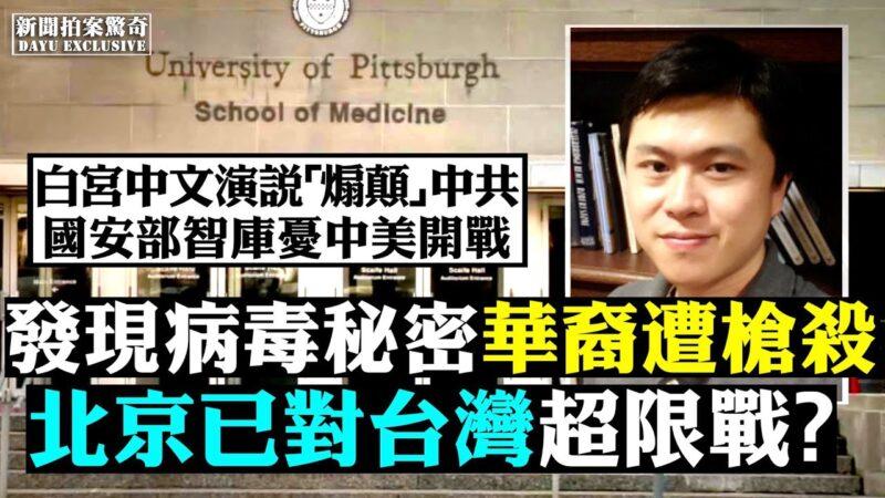 【拍案驚奇】拔槍自衛 高智晟妻耿和疑遇刺客 華裔學者美國遭謀殺
