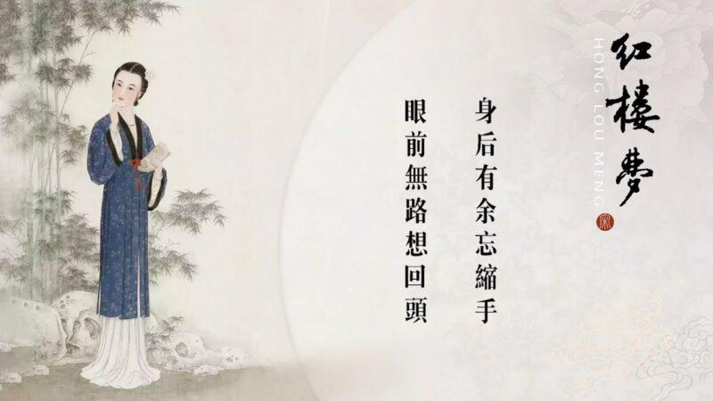 【闱闱道来】贾雨村身后有余忘缩手 眼前无路想回头