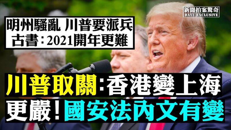 【拍案驚奇】李克強曝經濟真相 川普要撤香港自貿