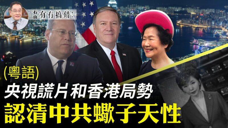 【有冇搞錯】央視謊片和香港局勢 認清蠍子天性