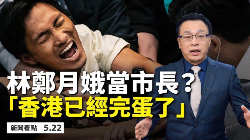 林鄭月娥當市長?港人籲5.24大遊行/廣州「超級誇張」/吉林疫控再升級