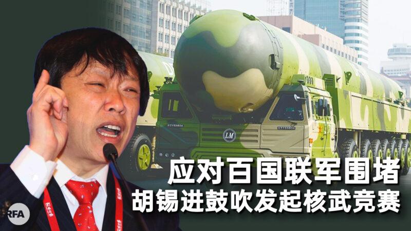 朱兆基:中國即使擁千枚核彈頭 實力仍遠不如美國