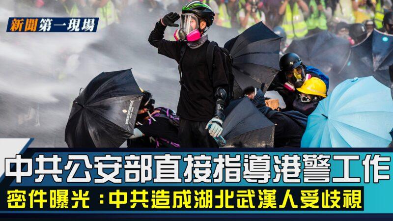 【新闻第一现场】中共公安部直接指导港警工作