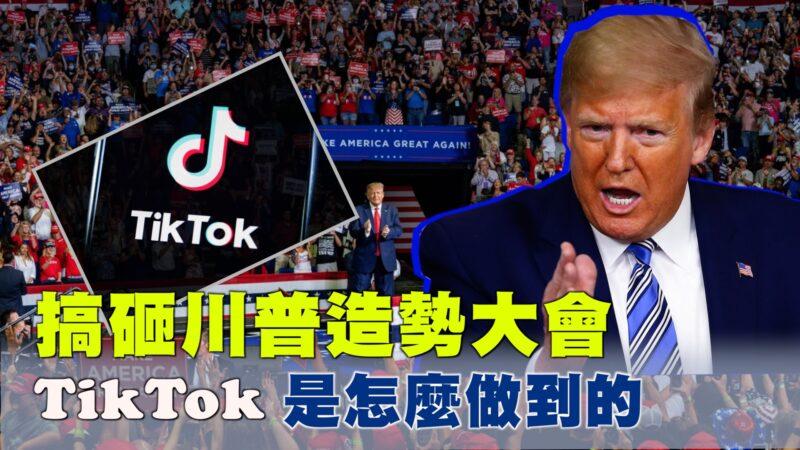 【西岸观察】搞砸川普集会 TikTok是怎么做到的?确诊230 官民恐慌 北京半封城