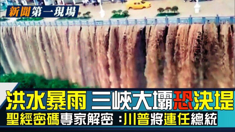 【新闻第一现场】洪水暴雨 三峡大坝恐决堤
