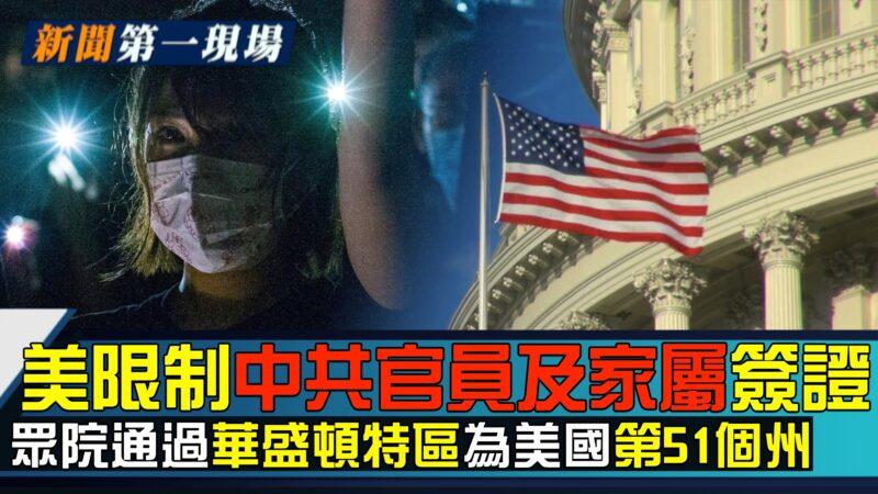 【新闻第一现场】动真格!美将限制中共官员及家属签证