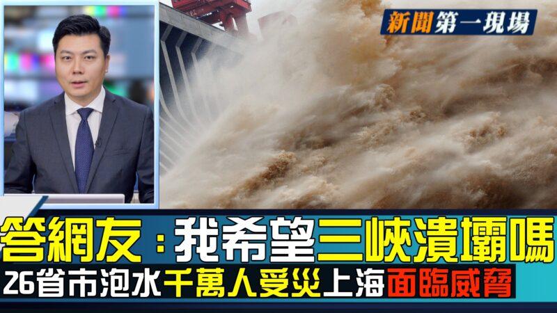 【新聞第一現場】答網友:我希望三峽潰壩嗎