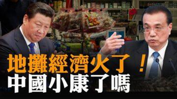 【热点互动】地摊经济火了! 中国小康了吗?