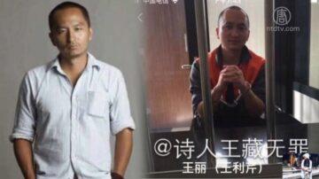 詩人王藏被捕後無音訊 家屬遭全天監控