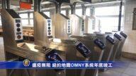 瘟疫无阻 纽约地铁OMNY系统年底竣工