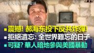 2020.6.5【每日新闻综述】震撼!郝海东投下反共炸弹!