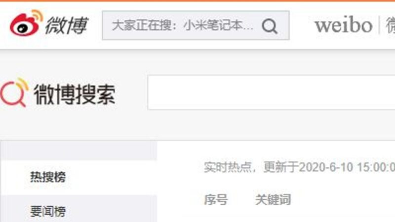 陸媒揭微博熱搜榜可用錢買 牆內明星又愛又恨
