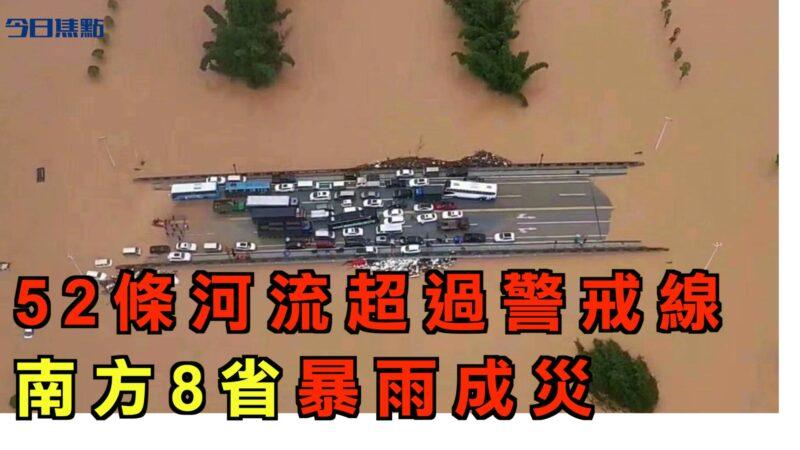【今日焦点】52条河流超过警戒线 南方8省暴雨成灾