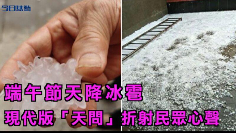 """【今日焦点】端午节天降冰雹 现代版""""天问""""折射民众无奈"""