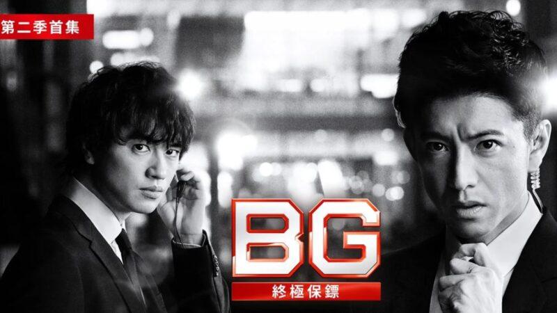 木村拓哉春季新戏《BG2》即时回归 首播冲高收视