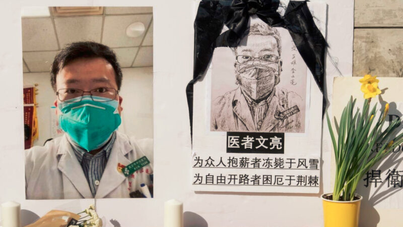 知情人:中共官方替李文亮遗孀发声明  反对美提议
