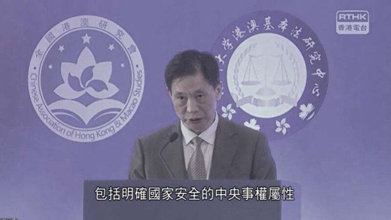 港澳辦公布國安法實情:北京直接插手香港案件