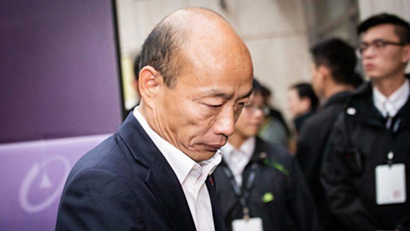 韩国瑜被赶下台 网络热议:罢韩的本质是罢中共