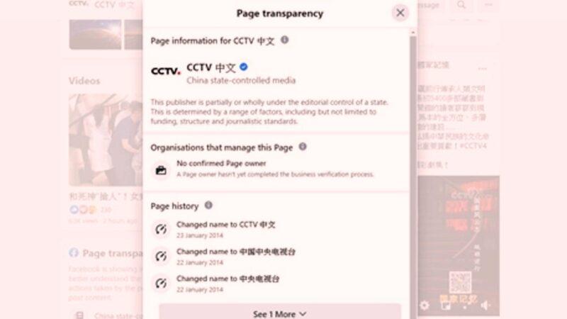 """中共大外宣遇挫 脸书新政策自动标示""""国家官媒"""""""