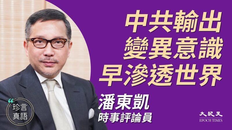 【珍言真語】潘東凱:中共滲透自由國家 港人無處可逃必須抗爭