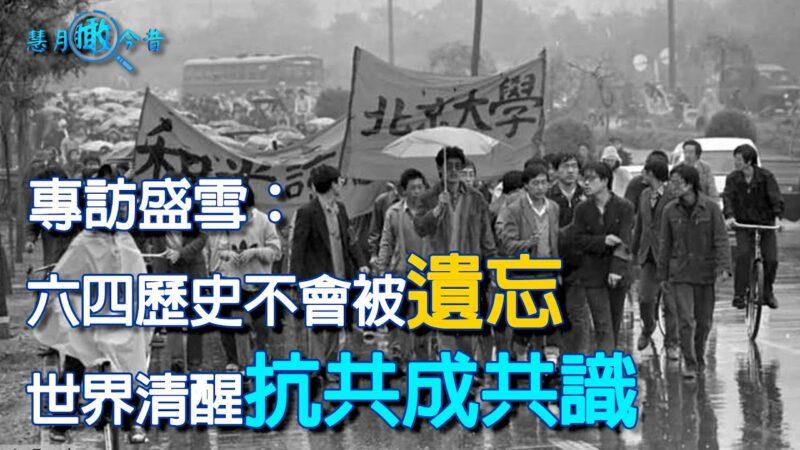 專訪盛雪:六四歷史不會被遺忘 世界清醒 抗共成共識
