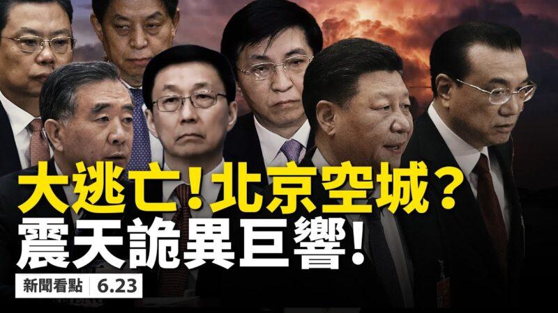 """七常委集体消失,北京上演空城计?成都沈阳诡异""""巨响"""""""