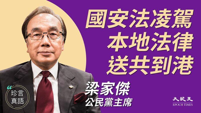 【珍言真語】梁家傑:國安法凌駕本地法律 人權自由法制全無